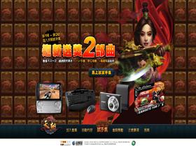 【天朝】《天朝Online》數位相機、PSP手機、4萬禮幣 九月迎新大方送