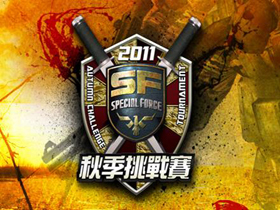 【S.F Online】5週年紀念槍「Victory AK47S」亮眼登場!秋季挑戰賽明日開跑!