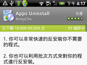 利用Apps Uninstall,批次移除不用的Android APP