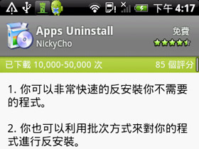 利用Apps Uninstall,批次移除不用的Android APP
