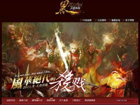 【黑 Online】形象官網正式上線!「王者再臨!暗黑精英體驗會」 圓滿成功