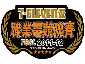 【星海爭霸Ⅱ】本週TESL(11/11~11/13)精彩比賽Top5!