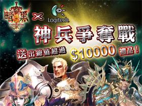 【暗黑傳說】Logitech神兵爭奪戰 一萬元獎品等您拿