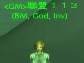 【魔獸世界】帳號安全與你 - 不正常GM研究中心