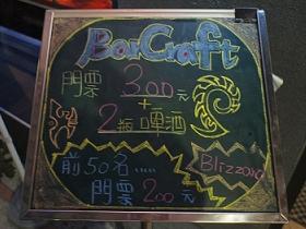 【星海爭霸Ⅱ】BarCraft台灣登場!Da Bar裡看星海喝酒喇賽