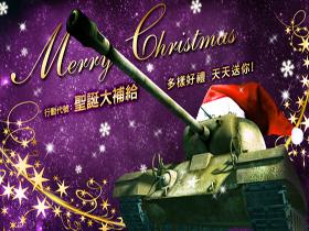 【鋼鐵防線Web】聖誕補給作戰開始,天天好禮驚喜不斷