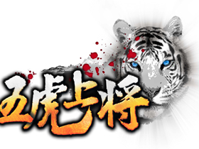 【五虎上將】虎虎生風卡牌征戰策略遊戲  28日起震撼封測 挑戰玩家謀略力