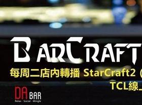 【星海爭霸Ⅱ】台灣BarCraft繼續燃燒,大家12 月27日Da Bar見!
