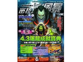 【魔獸世界】密技冰風暴特別號No.20:4.3屠龍成就寶典