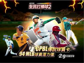 【全民打棒球】全新改版 「CPBL傳說卡新增球員卡」暨「1994MLB球員潛力值」經典登場!