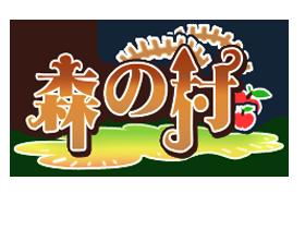 【森の村】打開遊戲身世之謎