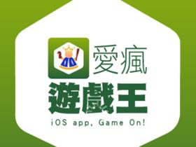 【掌機與手機遊戲】【愛瘋遊戲王】iPhone 遊戲+好用app 推薦介紹、新聞限免情報與攻略,讓你一次看個夠