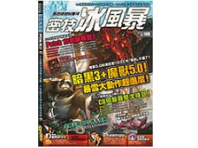 【魔獸世界】密技冰風暴特別號NO.21:暗黑3+魔獸5.0!暴雪大動作趕進度!