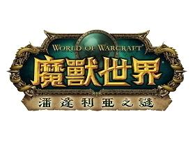 【魔獸世界】5.0潘達利亞之謎現場實況轉播