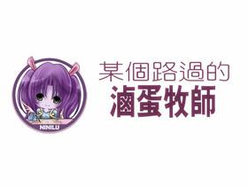 【魔獸世界】【妮妮璐的滷蛋牧師】No.20:你用過語音打魔獸世界了嗎?