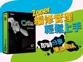【廣編特輯】Zoner Photo Studio 12專業數位照片編輯軟體