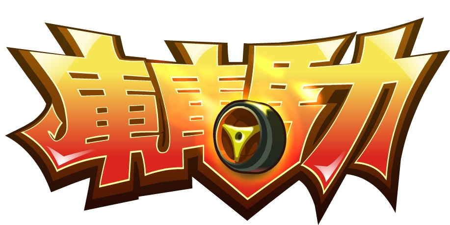 【庫庫馬力】台灣淘米科技宣布代理競速類網頁遊戲《庫庫馬力》