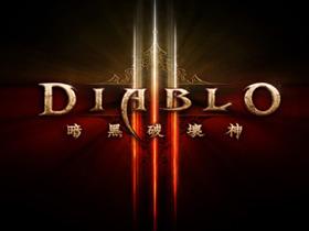 【暗黑破壞神III】【新聞稿】《暗黑破壞神III》本週末公測(美版)!