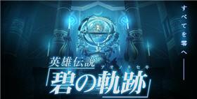 【英雄傳說 碧之軌跡】超人氣PRG  PC中文版在台將由英特衛發行