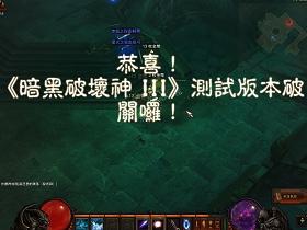 【暗黑破壞神III】CB玩家可獲得正式版虛擬獎勵!