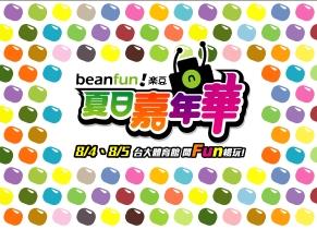 【遊戲產業情報】史大最大手筆!「beanfun!樂豆 夏日嘉年華」兩百萬點刮不完 天天排隊抽獎勵!