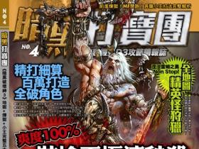 【暗黑破壞神III】暗黑打寶團No.4:全職業流派、全地圖怪物寶箱、拍賣場選裝密技大公開!