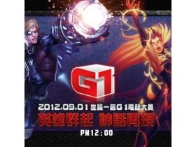 【英雄聯盟】Garena G1 電競大賽將在9月1日點燃戰火