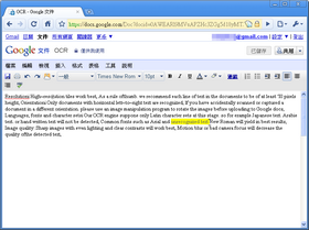 臨時找不到OCR軟體沒關係,Google幫你辨識!