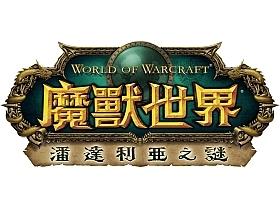 【魔獸世界】戰士S12套裝