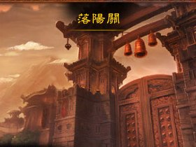 【魔獸世界】【5.0】新地下城拓荒攻略:落陽關