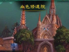 【魔獸世界】【5.0】新地下城拓荒攻略:血色修道院