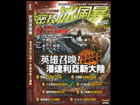 【魔獸世界】密技冰風暴:潘達利亞之謎特別號-9/20英雄召喚!潘達利亞新大陸