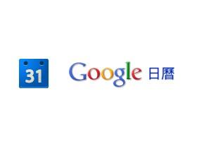 看Google日曆的圖示就知道今天日期