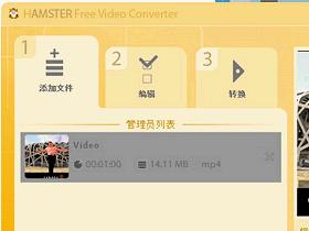 不可能不會用的影音轉檔助手:Hamster Free Video Converter