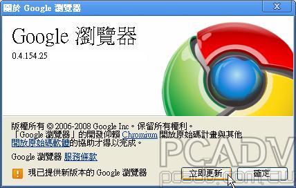 Google瀏覽器超越Opera