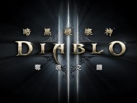 【暗黑破壞神III】暗黑資料片《暗黑破壞神®III:奪魂之鐮™》正式發布