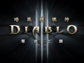 【暗黑破壞神III】《暗黑破壞神3:奪魂之鐮》台灣媒體專訪
