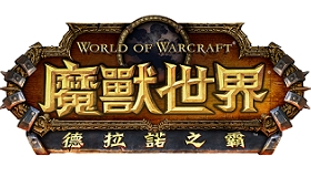 【魔獸世界】《魔獸世界:德拉諾之霸》台灣專訪