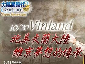 【大航海時代】20日「Vinland」全新改版登場