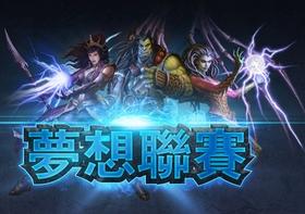 【星海爭霸Ⅱ】「暴雪AMD夢想聯賽」總決賽登場:百名玩家共襄盛舉