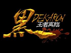 【黑 Online】《DEKARON Online》正式命名《黑 Online》近期推出