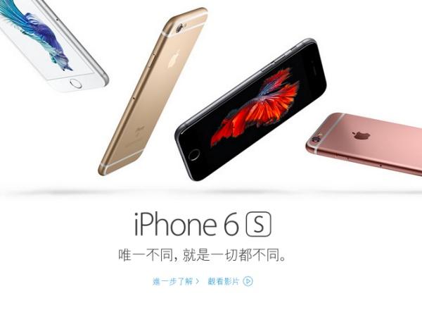 iPhone 6s、6s Plus 台灣 10/9 開賣