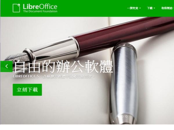 越來越蓬勃發展的開源辦公室軟體 LibreOffice 歡慶五週年