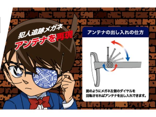 柯南眼鏡量產計畫,戴上之後你也能擁有破案神器