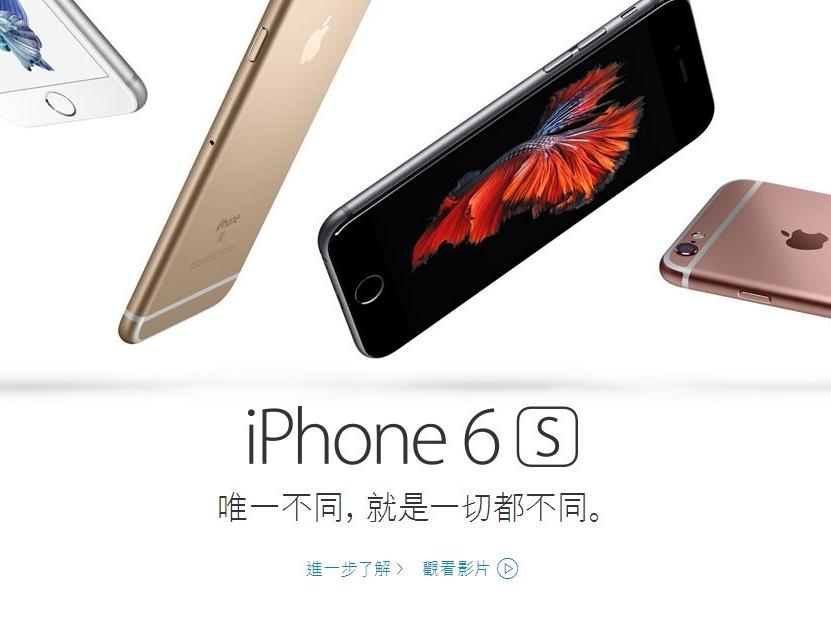 中華電信 10/9 將於實體及數位門市,正式銷售 iPhone 6s、iPhone 6s Plus