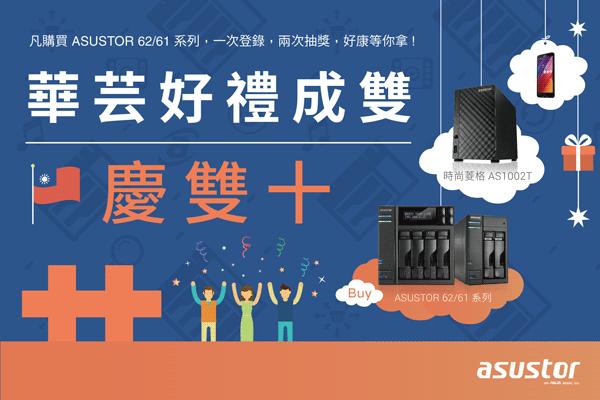 華芸科技「好禮成雙慶雙十」抽奬活動訊息公告
