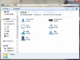 Windows 7 的媒體櫃跟 我的文件 有什麼不同?
