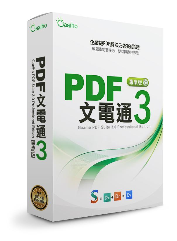 棣南「PDF文電通3專業版」及「Teampel」雙雙榮獲104年資訊月「百大創新產品獎」!