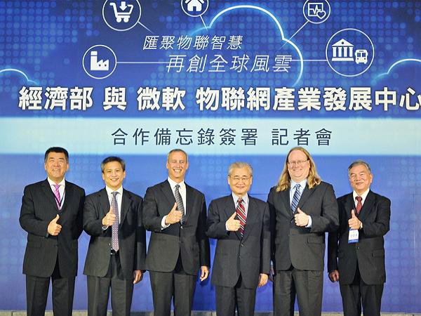 微軟與經濟部合作成立物聯網產業發展中心,加速推動台五大產業物聯網解決方案