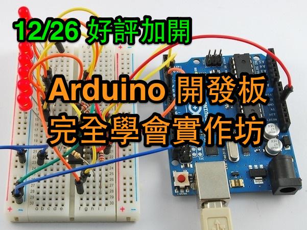 【Maker Club 好評加開】Arduino 開發板入門+完全學會實作坊,11項主題學會軟硬整合、互動式電子裝置